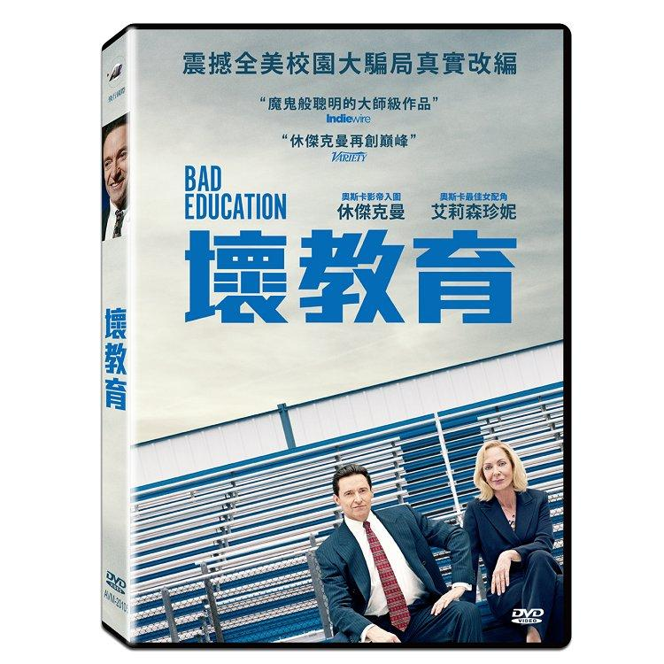 壞教育=Bad Education