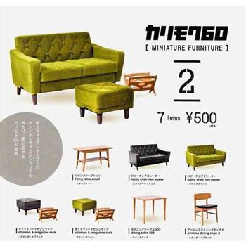 全套7款 KARIMOKU60 家具模型 P2 扭蛋 轉蛋 擺飾 復古家具 迷你家具