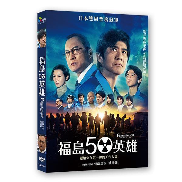福島50英雄=Fukushima 50