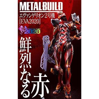 METAL BUILD 新世紀福音戰士 貳號機 2號機 鮮紅配色 EVA 2020 日魂限定模型