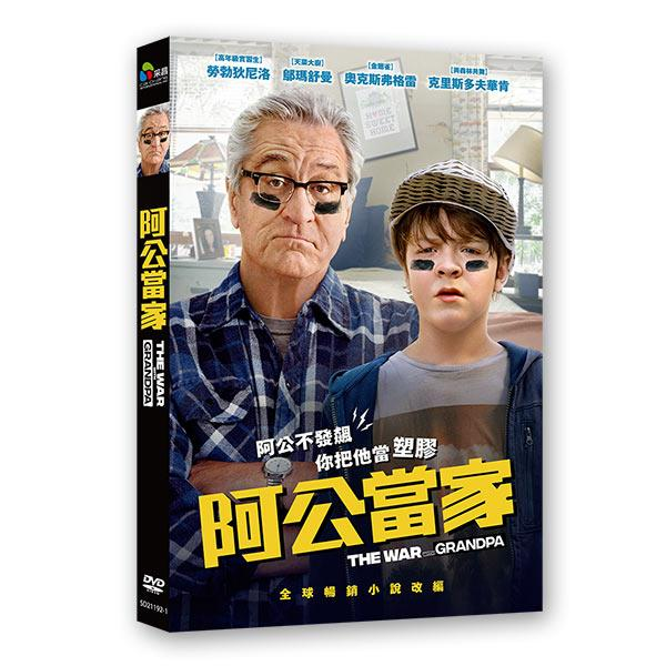 阿公當家=War with Grandpa