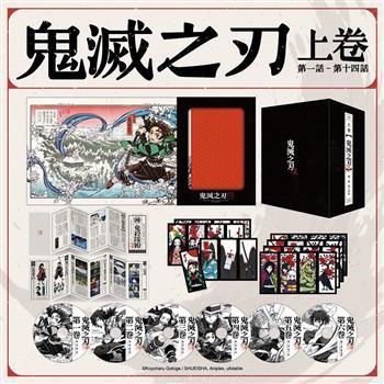 鬼滅之刃 上卷1-14話DVD