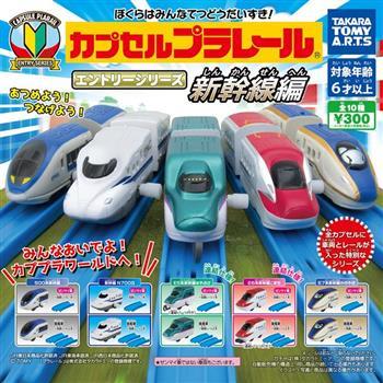 全套10款 PLARAIL小火車 新幹線篇 扭蛋 轉蛋 PLARAIL 玩具車