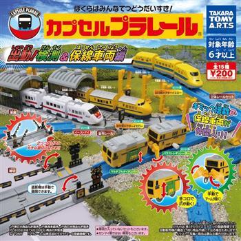 13個一組 PLARAIL小火車 檢測車輛篇 扭蛋 轉蛋 PLARAIL 玩具車