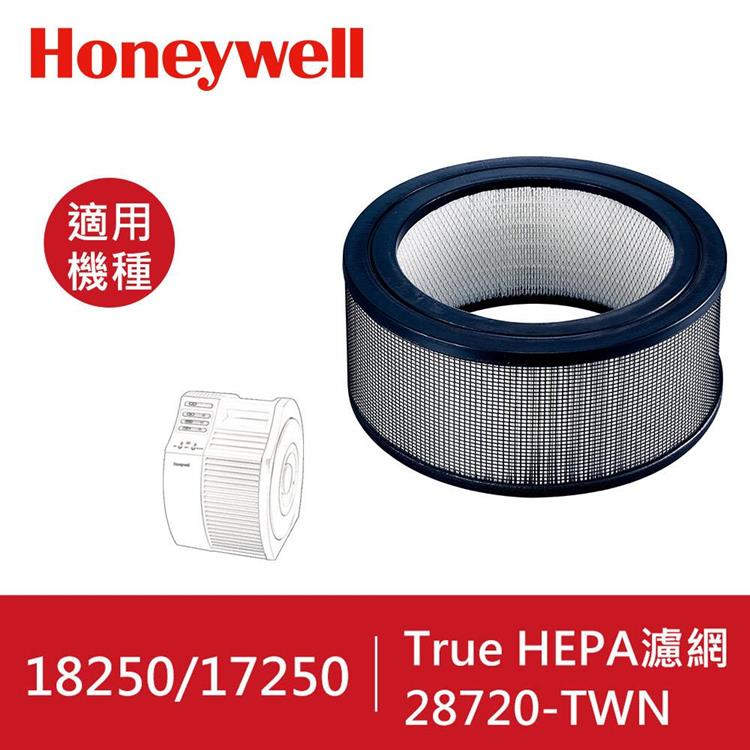 美國Honeywell-True HEPA濾網28720-TWN(適用18250/17250)