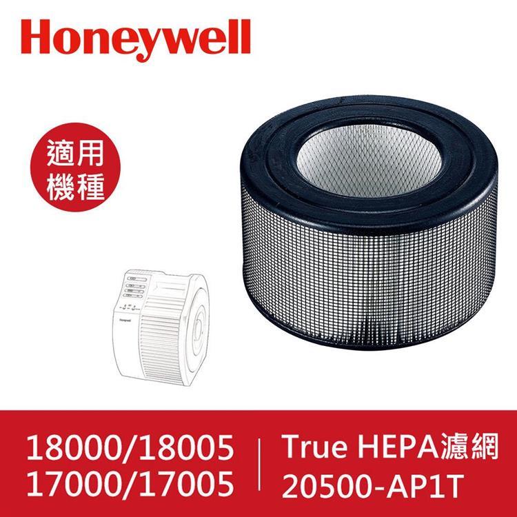 美國Honeywell-True HEPA濾網20500-AP1T(適用18000/18005/17000/17005)