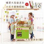 【德國Hape愛傑卡】大型廚具台(綠色)