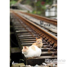 貓在平溪(1)-單張明信片