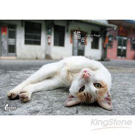 貓在平溪(4)-單張明信片
