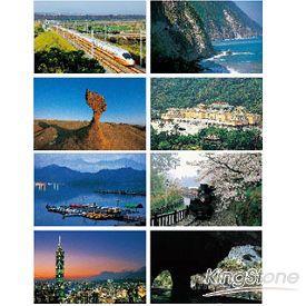 台灣(1)-8張明信片
