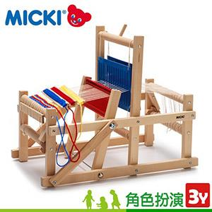 【MICKI】迷你織布機