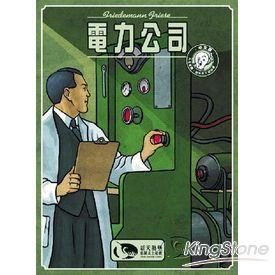 【新天鵝堡桌遊】電力公司-Power Grid