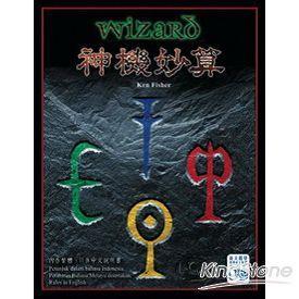 【新天鵝堡桌遊】神機妙算-Wizard