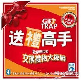 【新天鵝堡桌遊】送禮高手-GiftTRAP