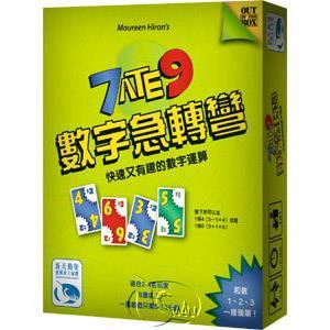 【新天鵝堡桌遊】數字急轉彎-7 Ate 9