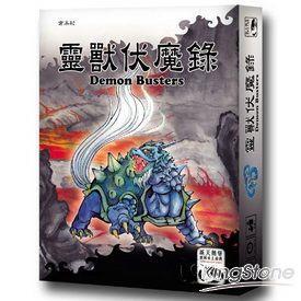【新天鵝堡桌遊】靈獸伏魔錄-Demon Busters