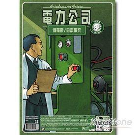【新天鵝堡桌遊】電力公司:俄羅斯/日本擴充(&#6)
