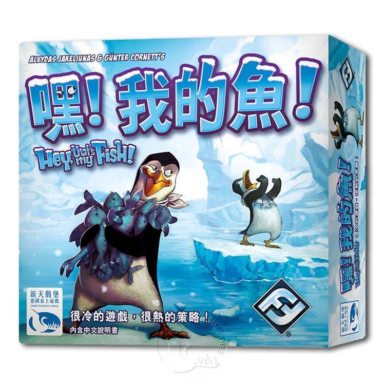 【新天鵝堡桌遊】嘿!我的魚!(新版)-Hey!That's My Fish!