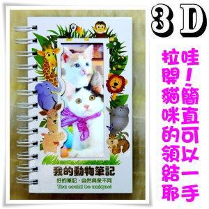 我的動物筆記-貓咪