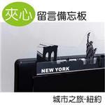 【歐士 OSHI】夾心留言備忘板-紐約