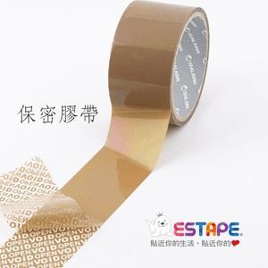 【ESTAPE】保密膠帶-全轉移型(牛皮色)