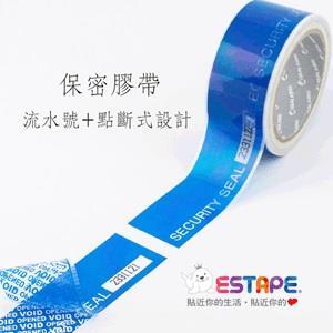 【ESTAPE】保密膠帶-(點斷+噴碼)全轉移型/藍色