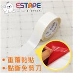 【ESTAPE】可再黏貼雙面透明膠帶