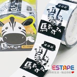 【ESTAPE】易撕貼OPP-條馬祝福貼(馬到成功)