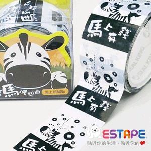 【ESTAPE】易撕貼OPP-條馬祝福貼(馬上有錢)