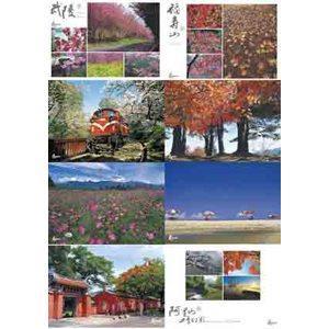 四季.台灣(2)
