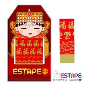 【ESTAPE】隨手貼OPP媽祖賜福卡-福字
