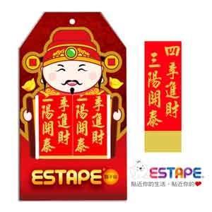 【ESTAPE】隨手貼OPP財神報到卡-四季進財