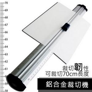 GREENON【 鋁合金裁切機-70cm 】三角鋼刀 裁切塑膠品 超方便!