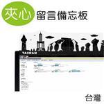 【歐士OSHI】夾心留言備忘板 - 台灣