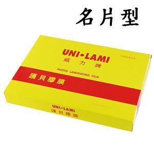 【UNI -LAMI 威力牌】60X95護貝膠膜 -護貝膜60x95mm 80U(200張/盒)