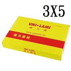 【UNI -LAMI 威力牌】3X5護貝膠膜 -護貝膜3 x 5 80U(200張/盒)