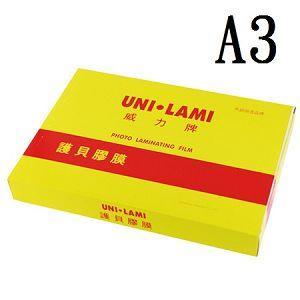 【UNI -LAMI 威力牌】護貝膠膜 標準尺寸A3 100入/盒