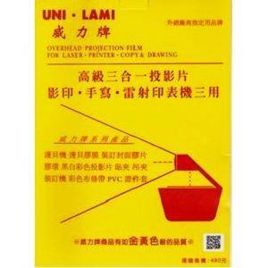 【UNI -LAMI 威力牌】高級三合一黑白投影片A4 影印/手寫/雷射印表機用(盒)