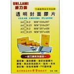 【UNI -LAMI 威力牌】透明PVC封面膠片0.2mm(A4/100張)