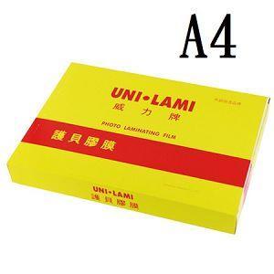 【UNI -LAMI 威力牌】A4護貝膠膜 -護貝膜-護卡膜A4 80U(200張/盒)