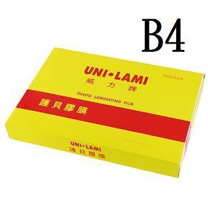 【UNI -LAMI 威力牌】護貝膠膜 B 4 80U(100張/盒)