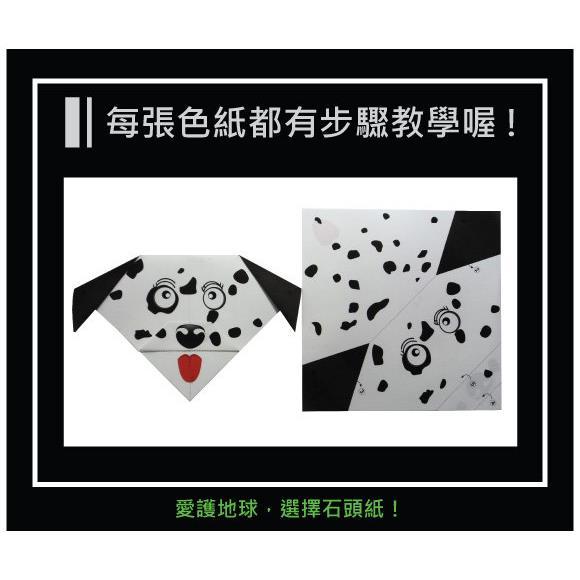 [imSTONE]石頭紙創意色紙-動物色紙