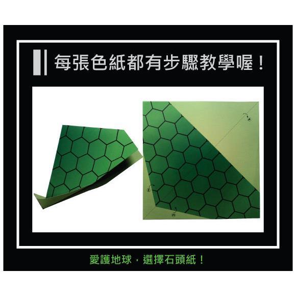 [imSTONE]石頭紙創意色紙-動物色紙(10入)