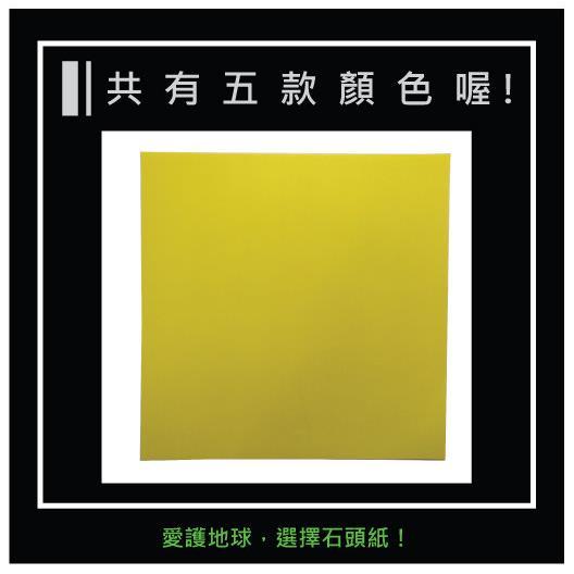 [imSTONE]石頭紙創意色紙-柔軟色紙(10入)