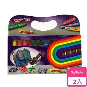 12色超炫特大蠟筆盒2入組