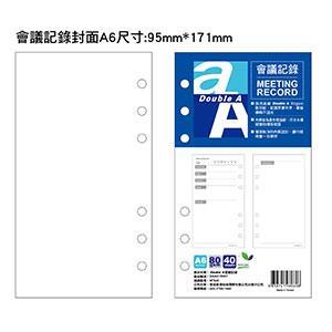 Double A A6/6孔/40頁/會議記錄表 DAAG15007