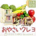 蔬菜蠟筆 限量第四季 超值組 (日本原裝進口Vegetabo Crayon Season 4)