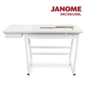 日本車樂美JANOME 大型縫紉輔助桌MC98100L