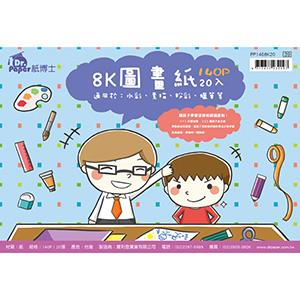 Dr.Paper 8K圖畫紙20入-親子時光(父子)PP1408K20