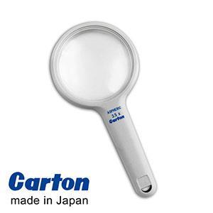 【日本Carton】3.5x/65mm 日本製非球面手持型放大鏡 アシスト2732
